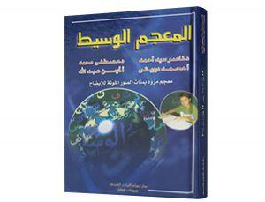 المعجم الوسيط -كتاب