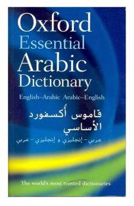 قاموس اكسفورد الاساسي-كتاب